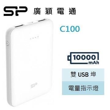 廣穎SP 10000mAh口袋型行動電源 C100 白(SP10KMAPBK100CPWJE)
