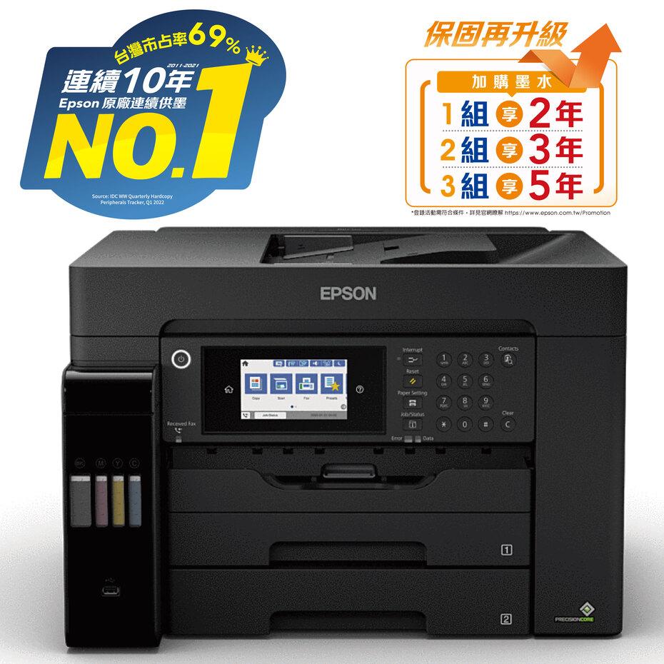 EPSON L15160 網路高速A3+連續供墨複合機