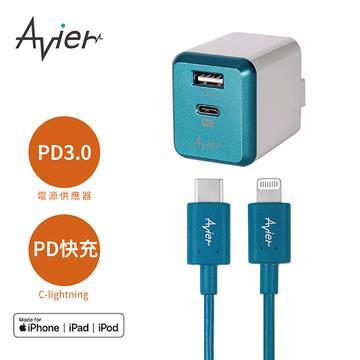 Avier PD快充2件組 藍