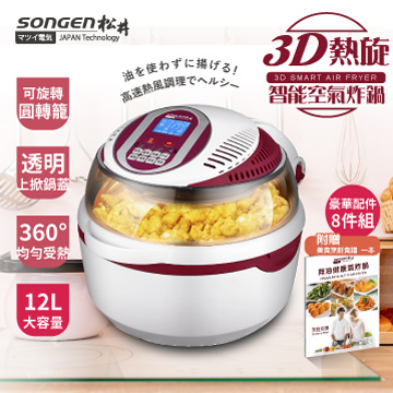 SONGEN松井 12L可旋轉籠3D熱旋氣炸鍋(SG-1000DT(R))