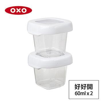 美國OXO 好好開密封保鮮盒兩件組 60ML OXO-01022PPS06