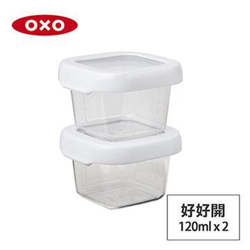 美國OXO 好好開密封保鮮盒兩件組 120ML OXO-01022PPS12