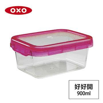 美國OXO 好好開密封保鮮盒 900ML (野莓)