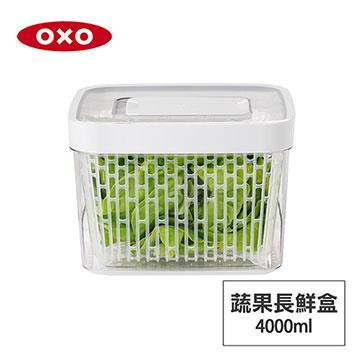 美國OXO 蔬果活性碳長鮮盒 4L