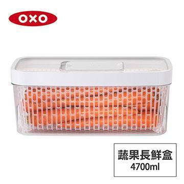 美國OXO 蔬果活性碳長鮮盒 4.7L