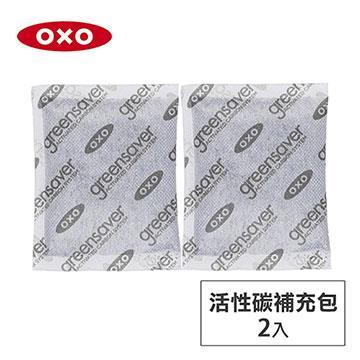 美國OXO 蔬果長鮮盒活性碳補充包2入