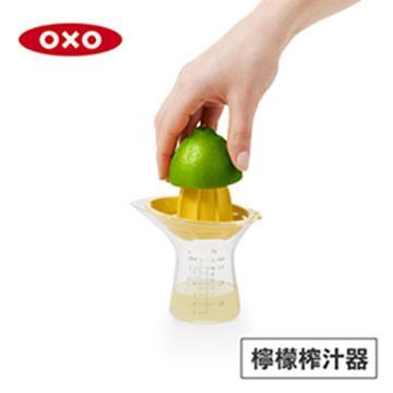 美國OXO 檸檬榨汁器