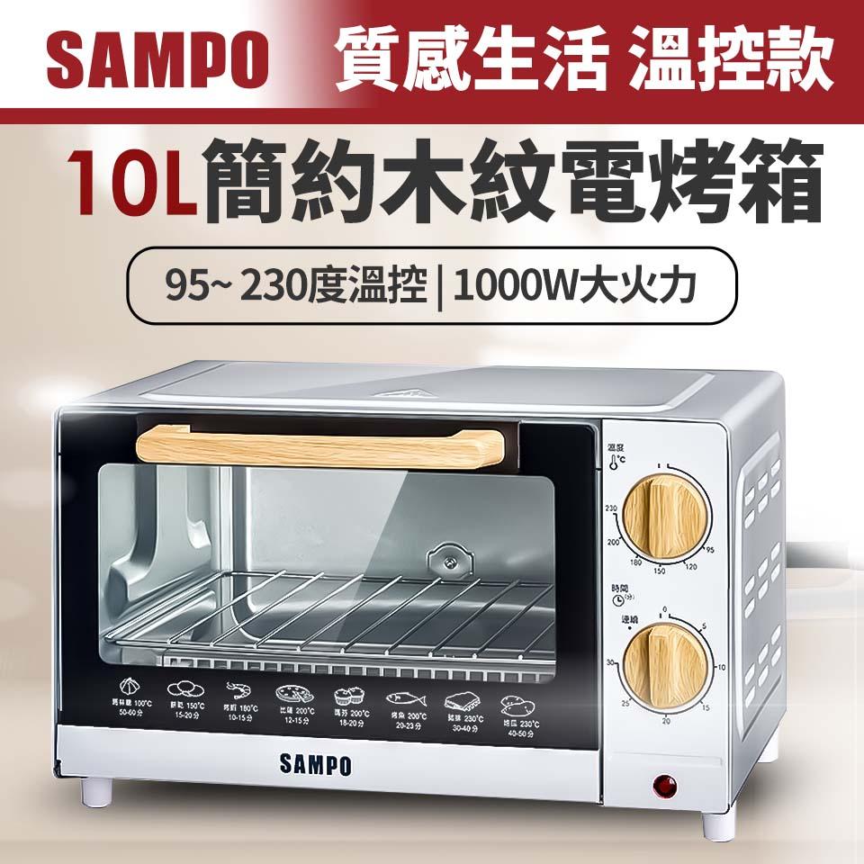 SAMPO聲寶 10公升精緻木紋電烤箱