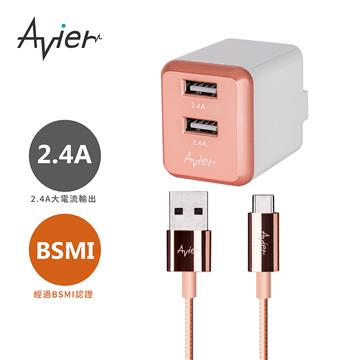 Avier Type C 充電線1M+4.8A充電器-玫瑰金