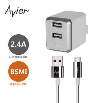 Avier Type C 充電線1M+4.8A充電器-銀灰