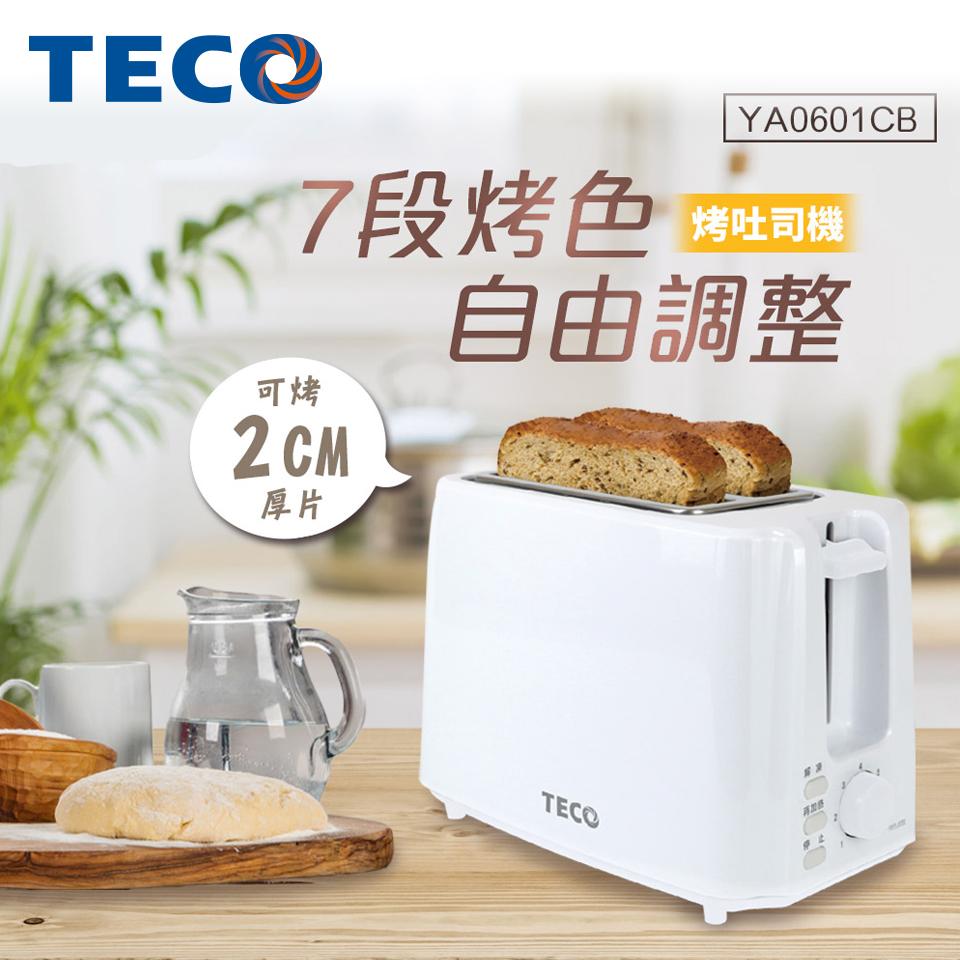 東元TECO 七段烤色吐司機