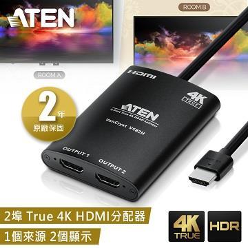 ATEN VS82H 真4K HDMI帶線式分配器