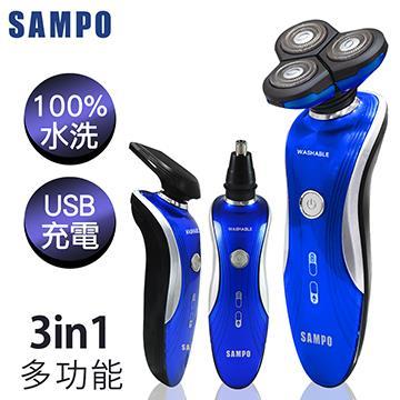 聲寶SAMPO 水洗式3D浮動三刀頭電鬍刀 EA-Z1901WL