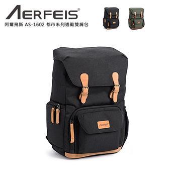 AERFEIS 都市系列通勤雙肩包 AS-1602S 綠
