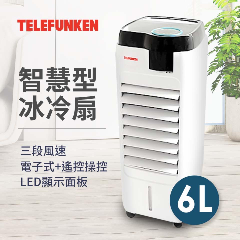 (展示品)TELEFUNKEN 6L智慧型冰冷扇