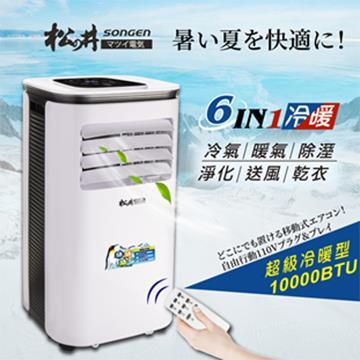 松井SONGEN 極凍型移動式冷暖空調 10000BTU