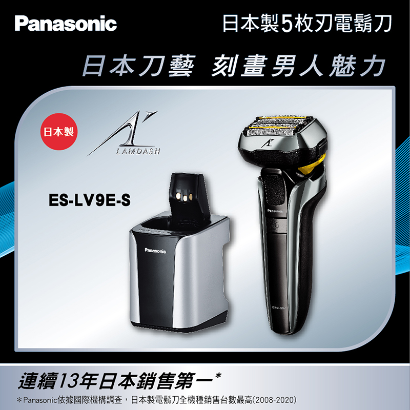 國際牌Panasonic 5D五刀頭電動刮鬍刀