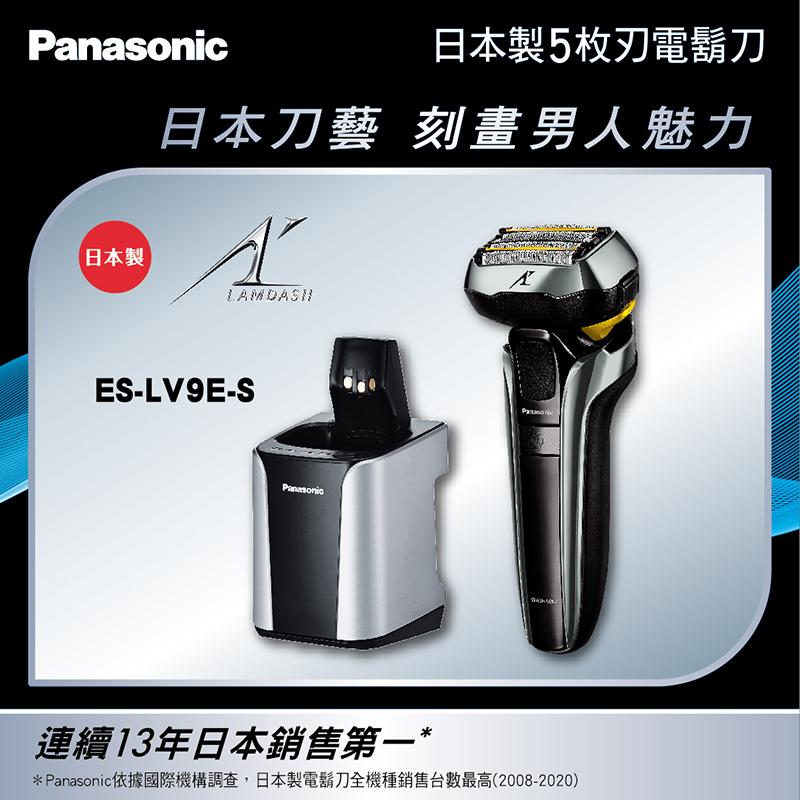國際牌Panasonic 5D五刀頭電動刮鬍刀(含全自動洗淨充電座)