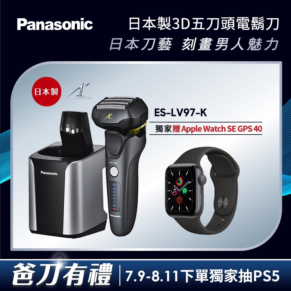 (送Apple Watch) 國際牌Panasonic 3D五刀頭電動刮鬍刀(含全自動洗淨充電座)