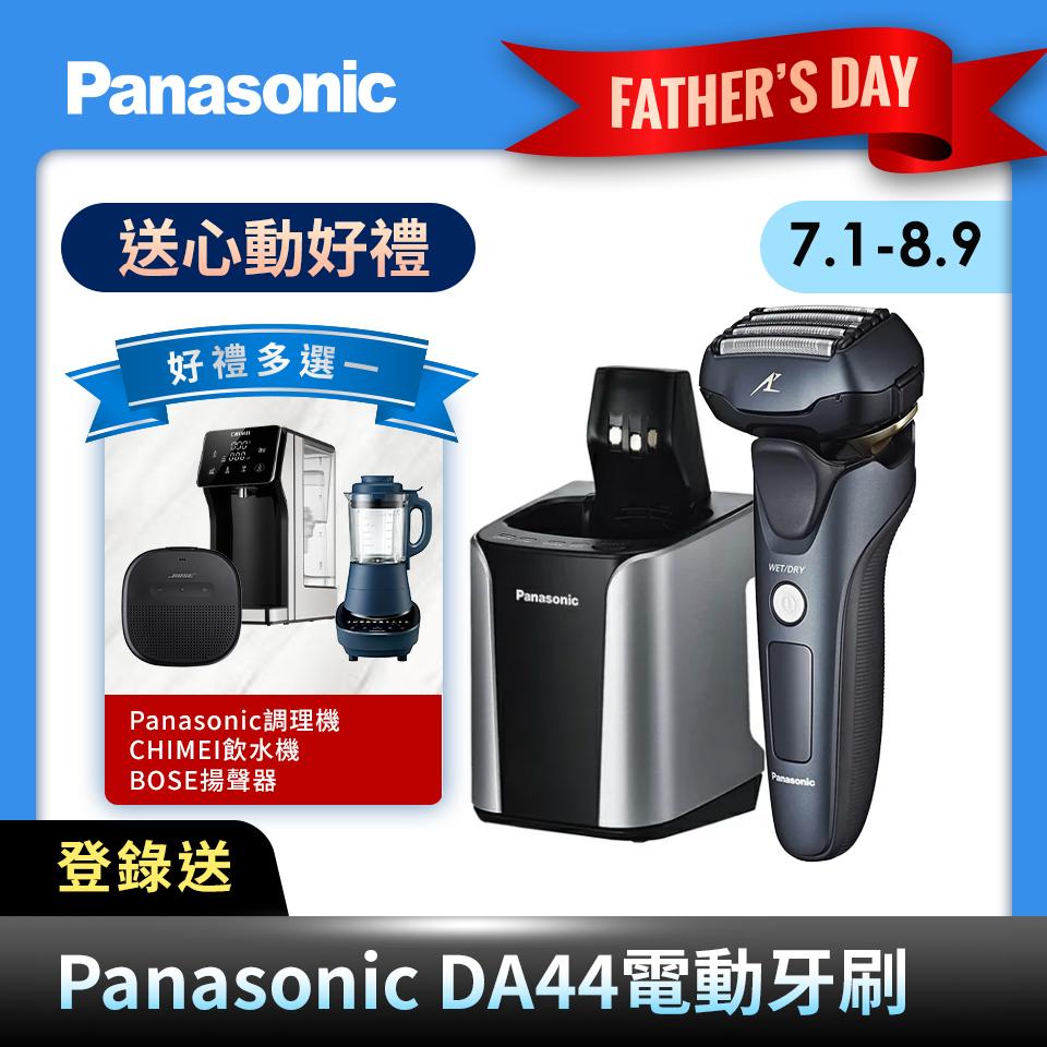 國際牌Panasonic 3D五刀頭電動刮鬍刀(含全自動洗淨充電座)