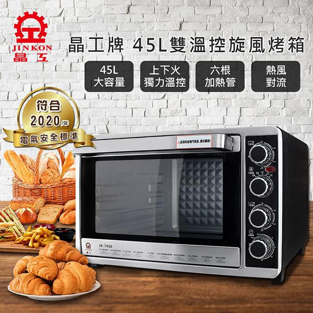 晶工牌 45L 雙溫控旋風烤箱(JK-7450)
