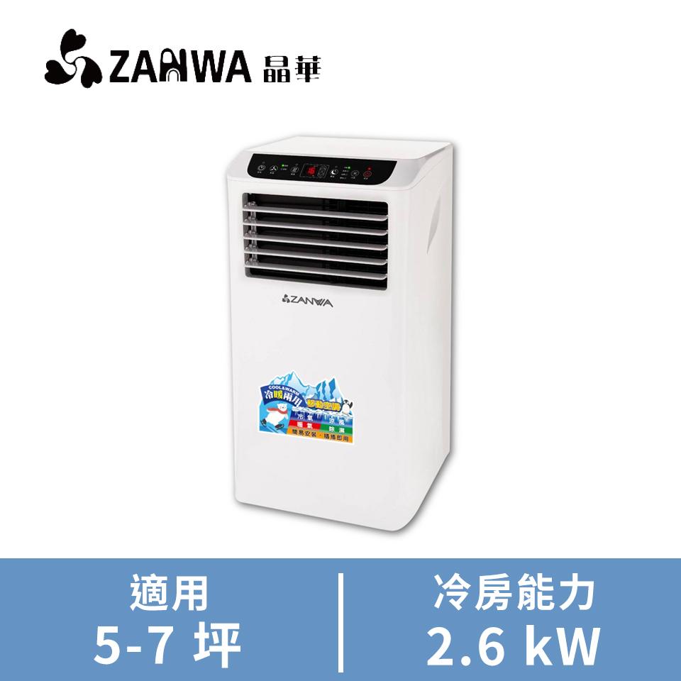 ZANWA晶華 5-7坪多功能冷暖氣移動式空調