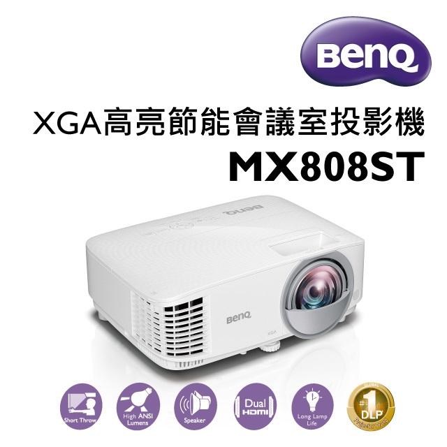 BenQ MX808ST XGA互動觸控短焦投影機