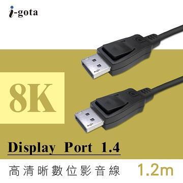 i-gota DisplayPort 1.4版高清影音線-1.2M