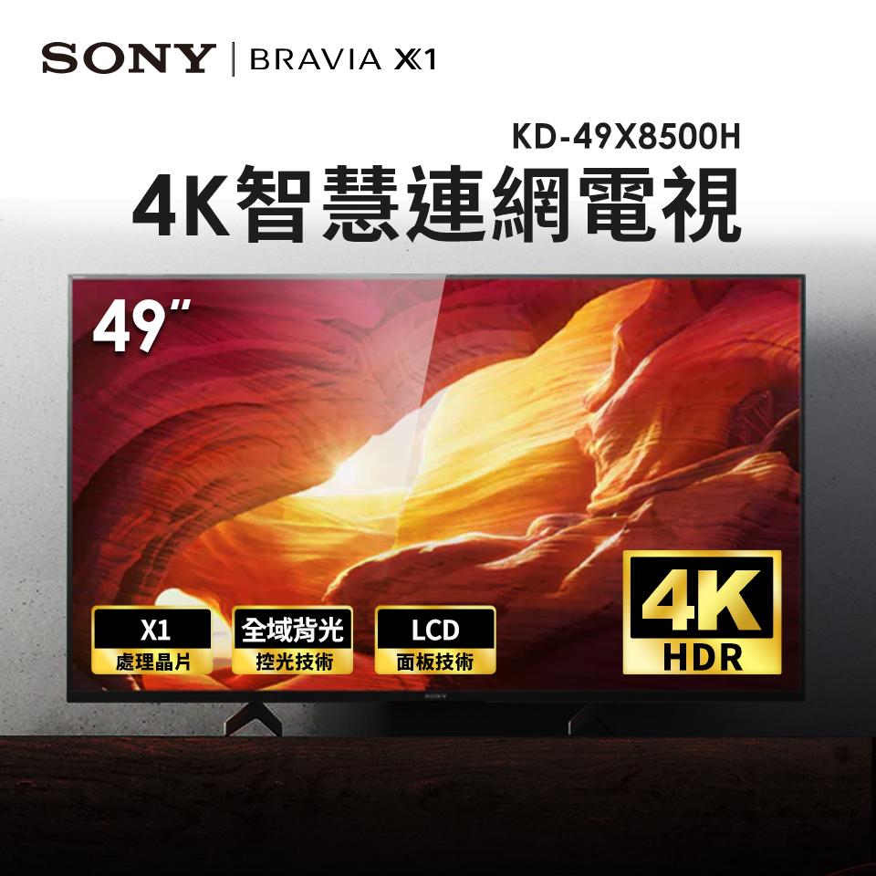 索尼SONY 49型 4K 智慧連網電視