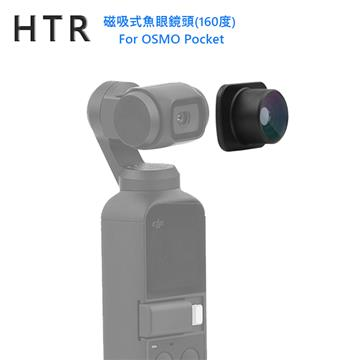 HTR 磁吸式魚眼鏡頭(160度) For DJI OSMO Pocket