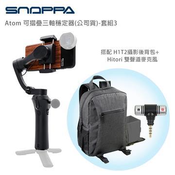 SNOPPA ATOM 可摺疊三軸穩定器套組