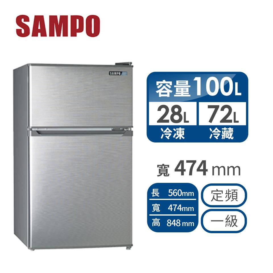 聲寶SAMPO 100公升 雙門冰箱