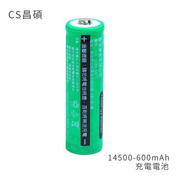 CS昌碩 充電電池(2入) 14500 600mAh/顆