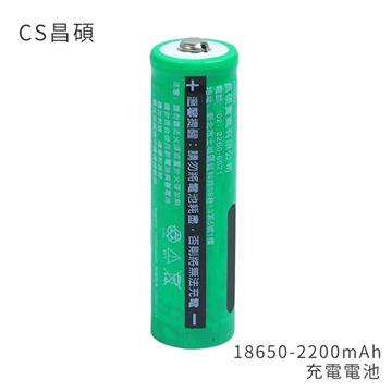 CS昌碩 充電電池(2入) 18650 2200mAh/顆