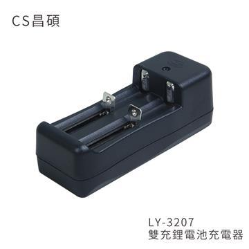 CS昌碩 雙充鋰電池充電器(快充型)