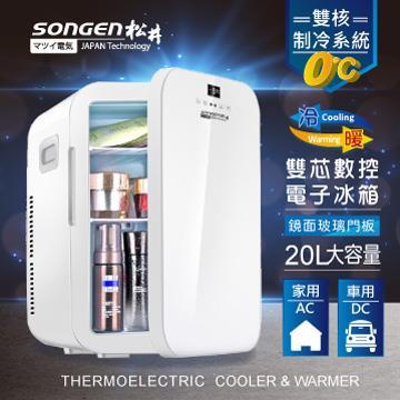 SONGEN松井 雙核制冷數控電子行動冰箱/保溫