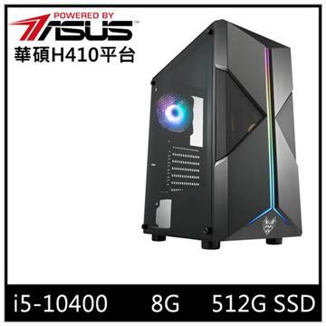PBA華碩平台[飛雪戰神]桌上型電腦(I5-10400/H410/8GD4/512GB)
