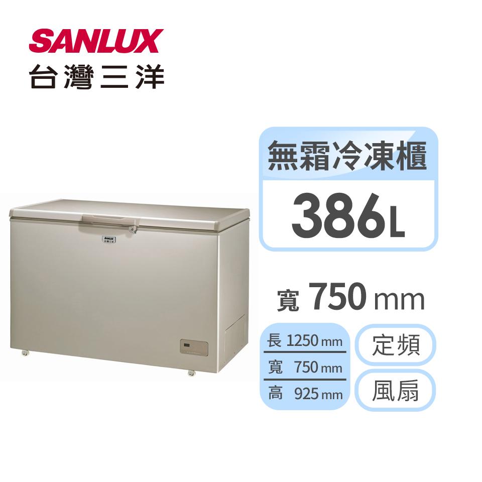 台灣三洋 386公升臥式風扇式無霜冷凍櫃
