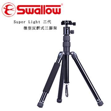 Swallow 微型反折式三腳架 Super Light II