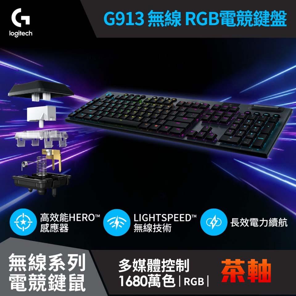 Logitech羅技 G913 無線RGB機械式遊戲鍵盤 觸感軸