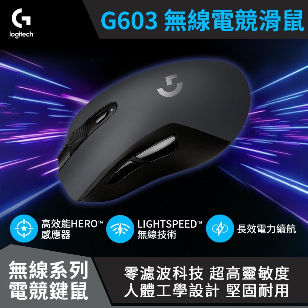 Logitech羅技 G603無線遊戲滑鼠