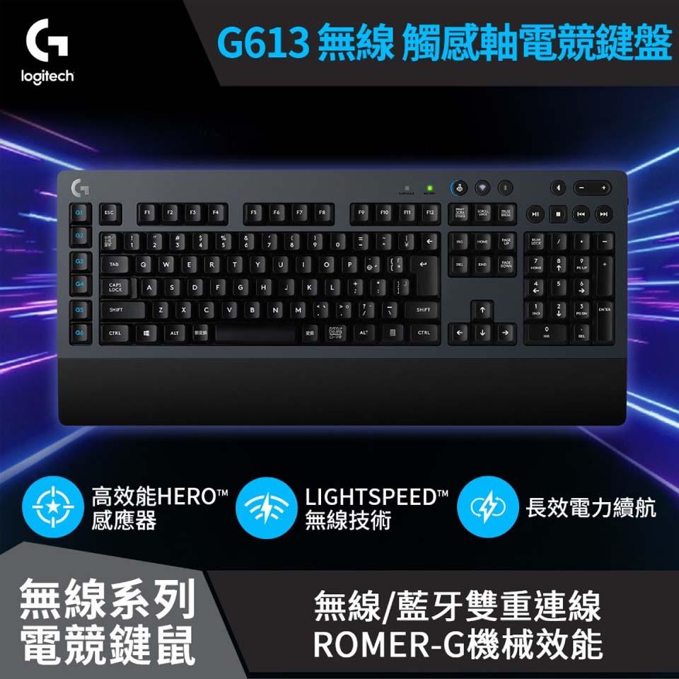 Logitech羅技 G613 無線機械式遊戲鍵盤