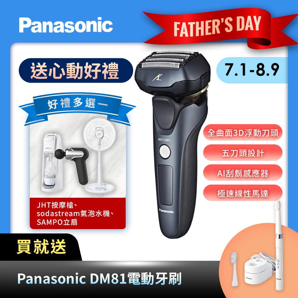 (送好禮)國際牌Panasonic 3D五刀頭電動刮鬍刀