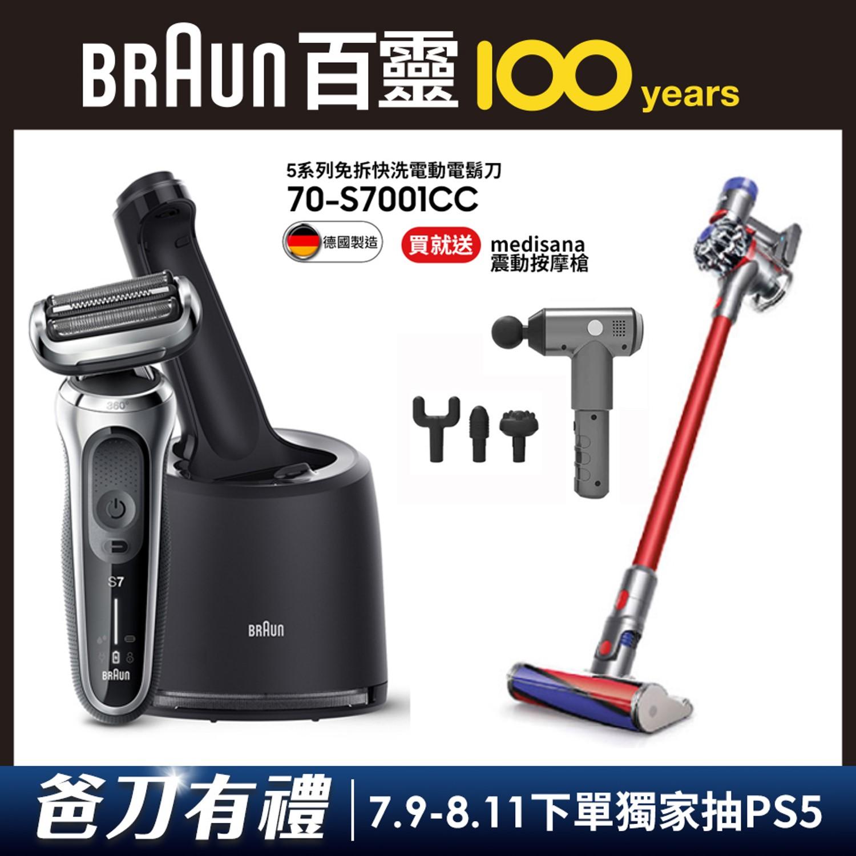 (Dyson組合)德國百靈BRAUN 7系列暢型貼面電鬍刀