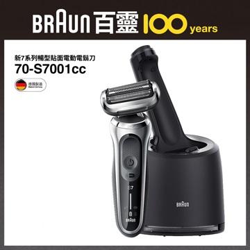 德國百靈BRAUN 7系列暢型貼面電鬍刀 70-S7001CC