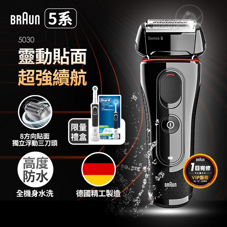 (福利品)德國百靈BRAUN 新5系列靈動貼面電鬍刀