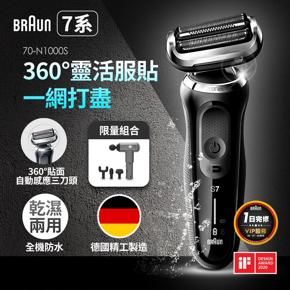 德國百靈BRAUN 7系列暢型貼面電鬍刀