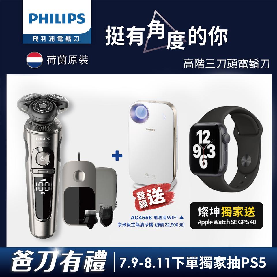 (送Apple Watch)飛利浦Philips 高階三刀頭電鬍刀
