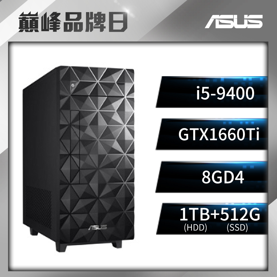 華碩ASUS桌上型主機(i5-9400/8GD4/GTX1660Ti/1T+512G/W10) H-S340MF-59400F038T