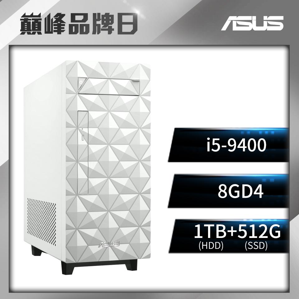 華碩ASUS桌上型主機(i5-9400/8GD4/1T+512G/W10)